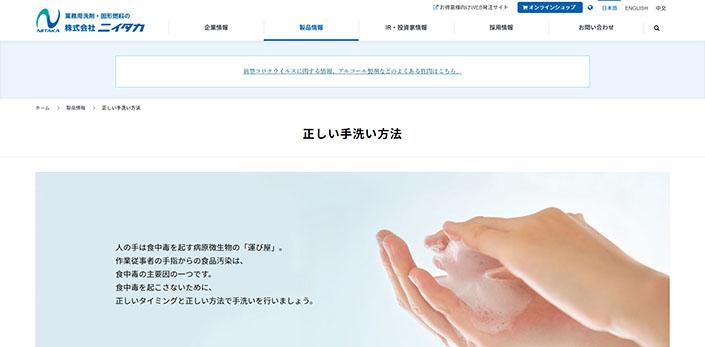 株式会社ニイタカサイト